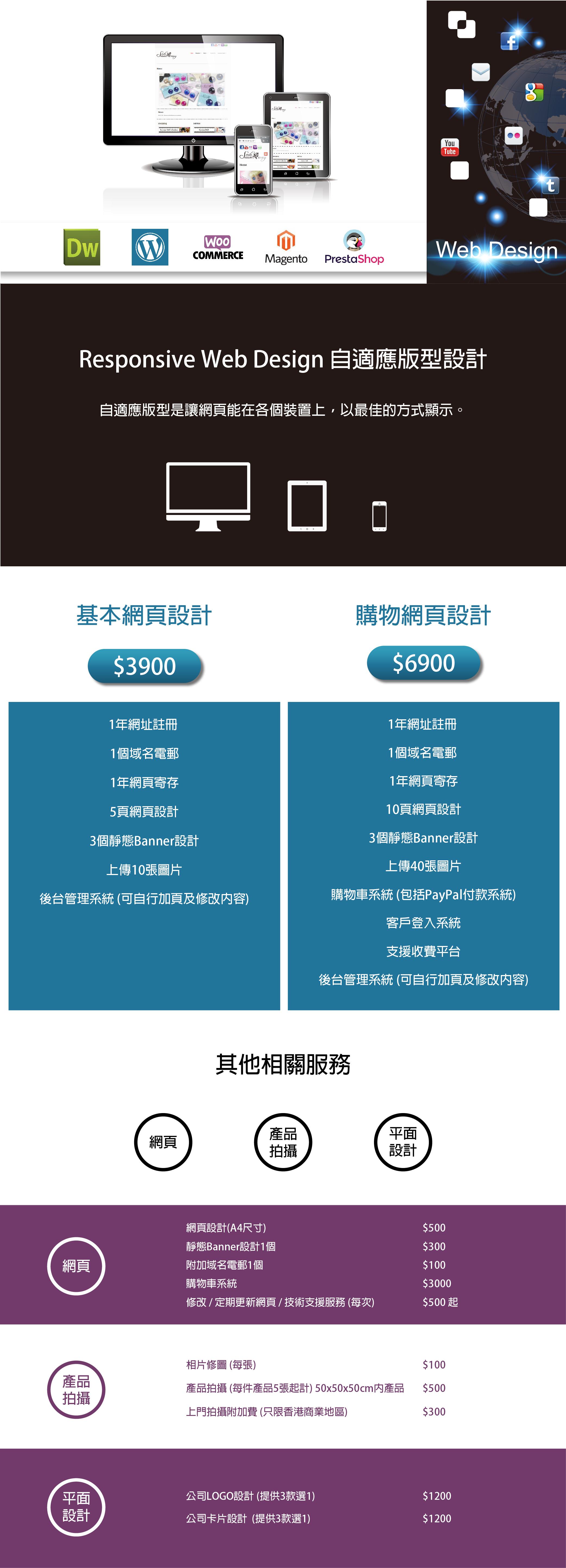 service-web-design-01